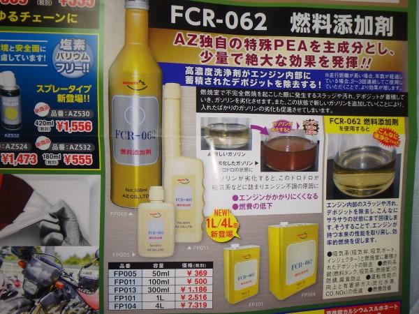 FCR-062 ラインナップ