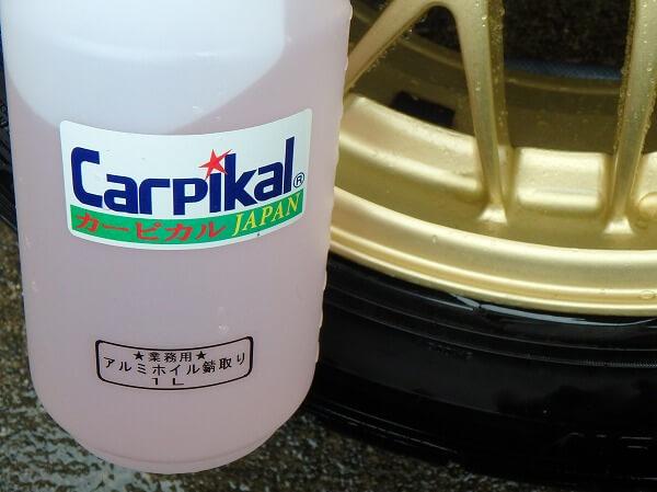carpikal 鉄粉除去