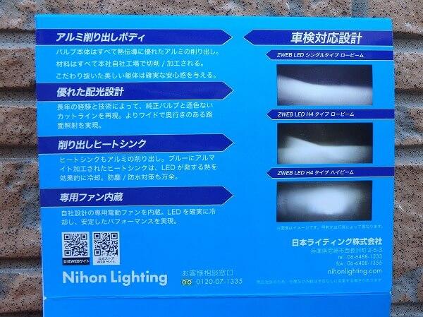 LEDヘッドライト カットライン