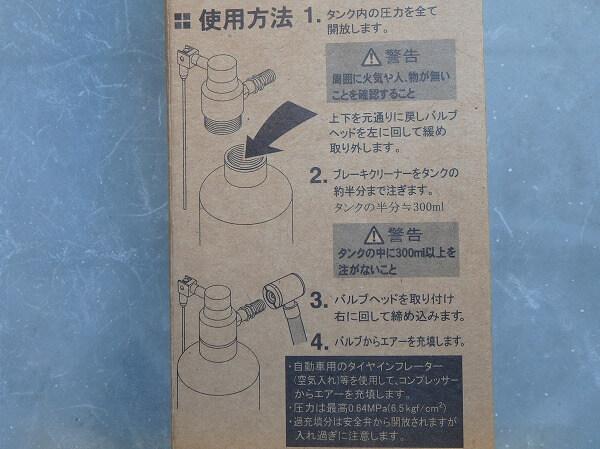 充填式 クリーナー 使用方法
