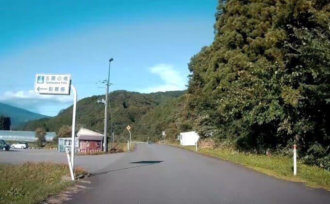 玉簾の滝 駐車場