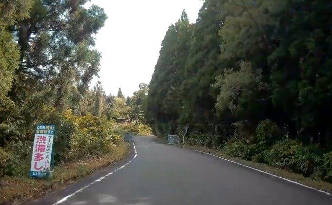 月山8合目 県道211号線