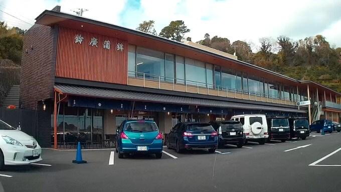 鈴廣かまぼこ(江の浦店)