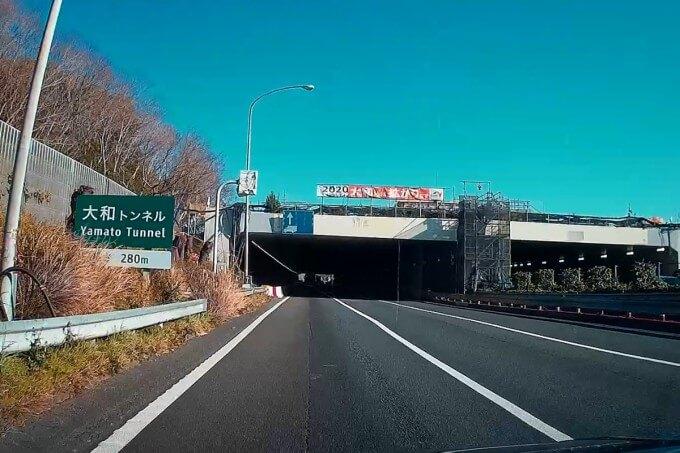 大和トンネル 拡張