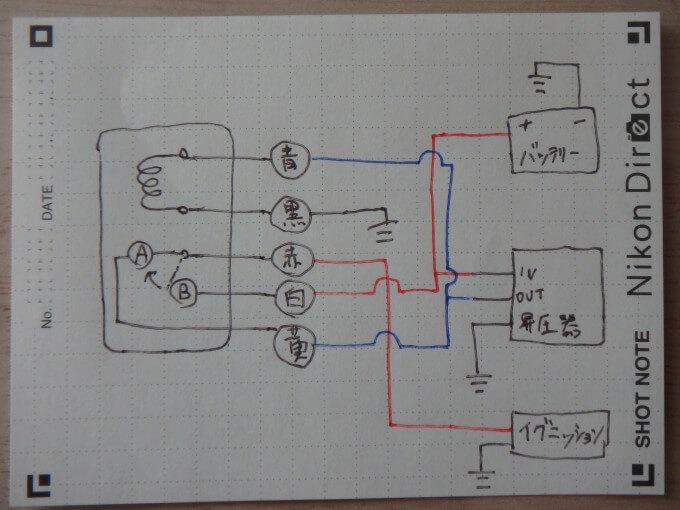 16V化安全装置回路図