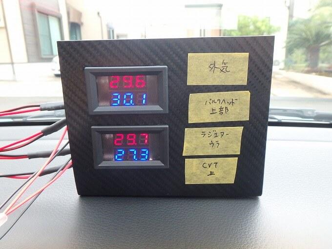 エンジンルーム 温度計測
