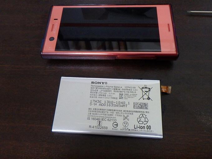 スマホ バッテリー交換 Xperia XZ1 Compact
