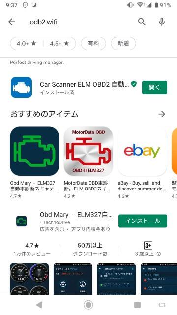 Car Scanner ELM OBD2 自動車診断システム
